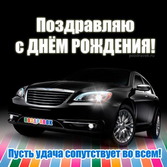 otkrytka-muzhchine-den-rozhdeniya-avto-pozdravok.jpg