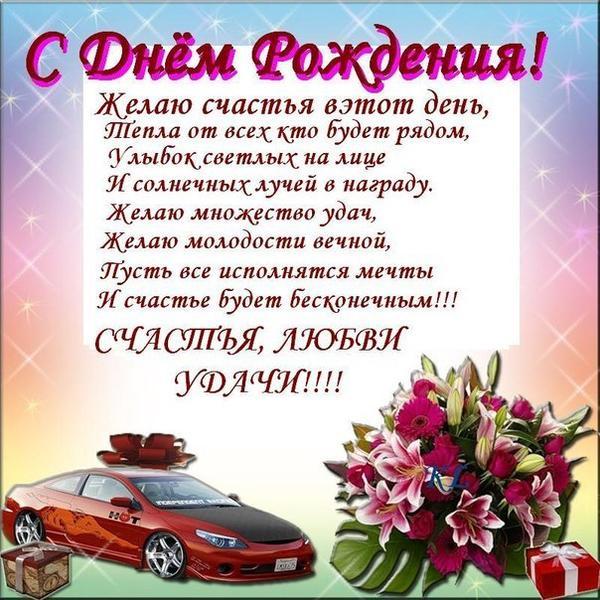 otkrytkisdnemrozhdeniyamuzhchinepape98080604604.jpg