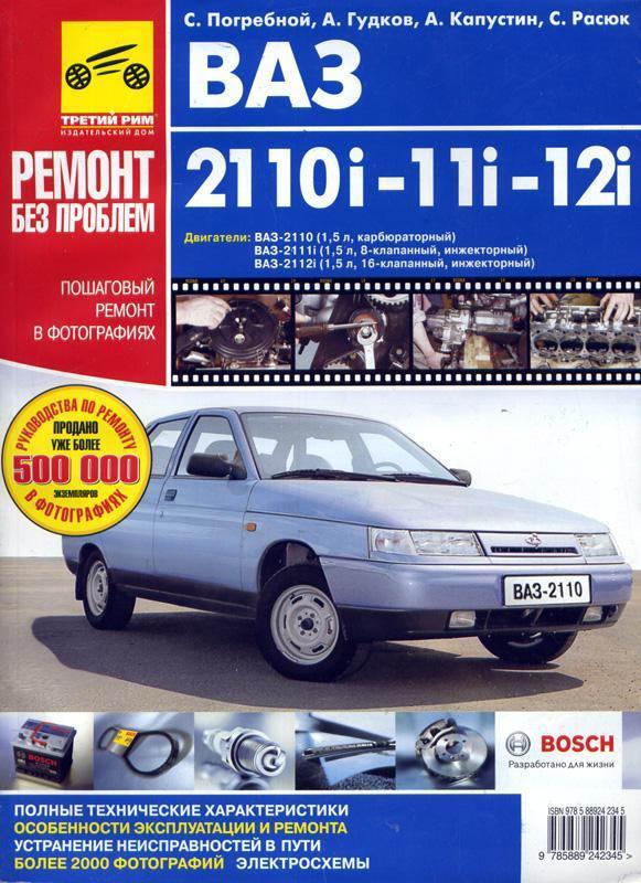 vaz2110i-11i-12i.jpg