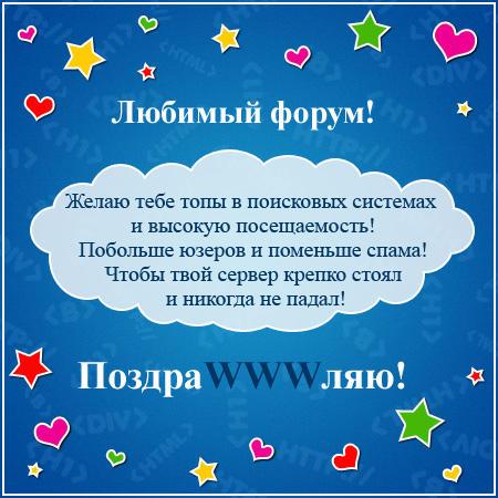 forum-s-dnem-rozhdeniya.jpg