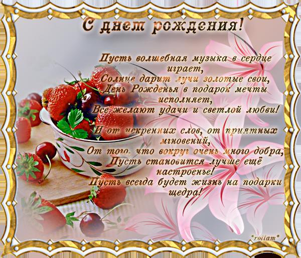 kartinki-s-dnem-rozhdeniya-45-let-zhenschine-10.png