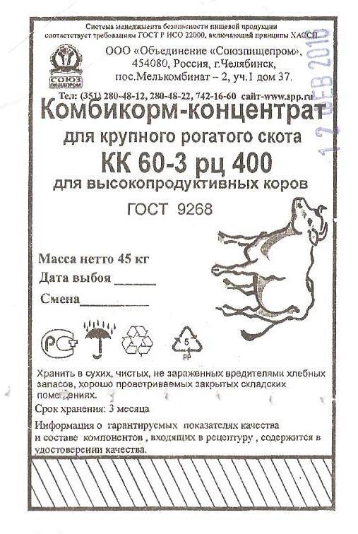 kombikorm001.jpg