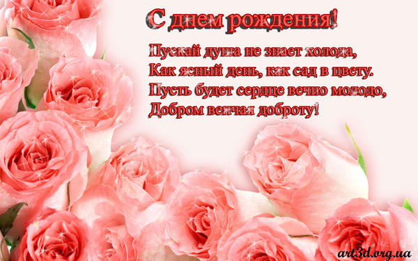 s-dnem-rozhdeniya-rozy1.jpg