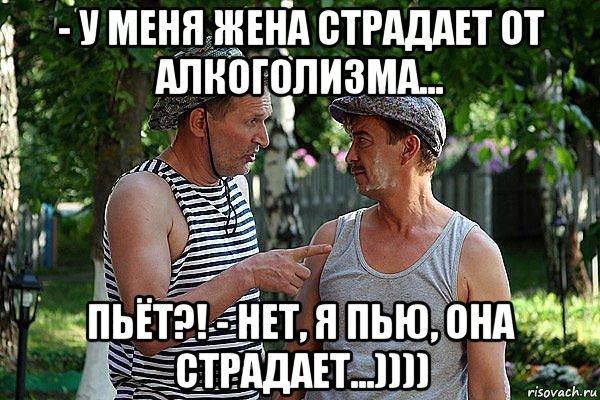 u-menya-zhena-stradaet-ot-alkogo66559996orig.jpg