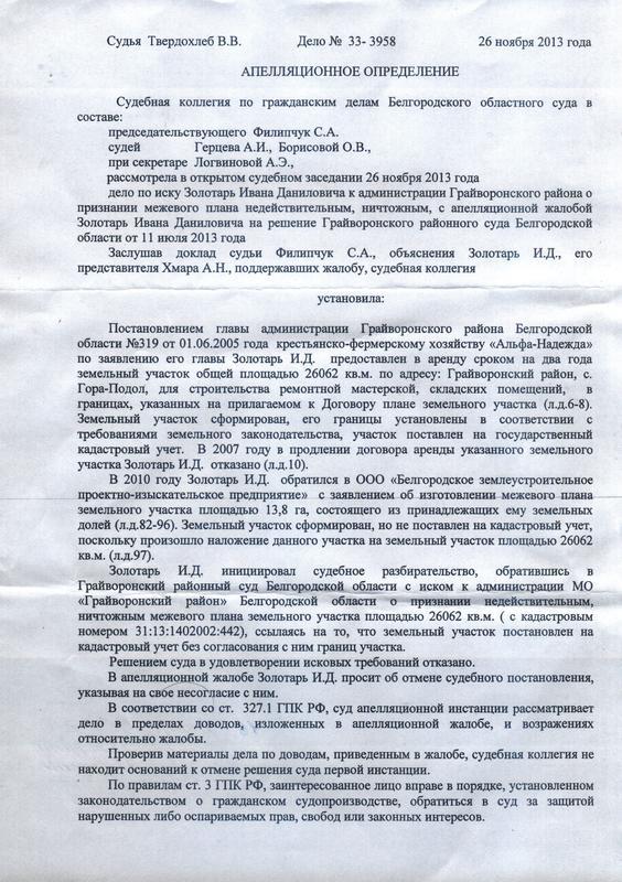25.apellyaciya26noyab001.jpg