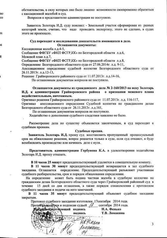 2protfenko003.jpg
