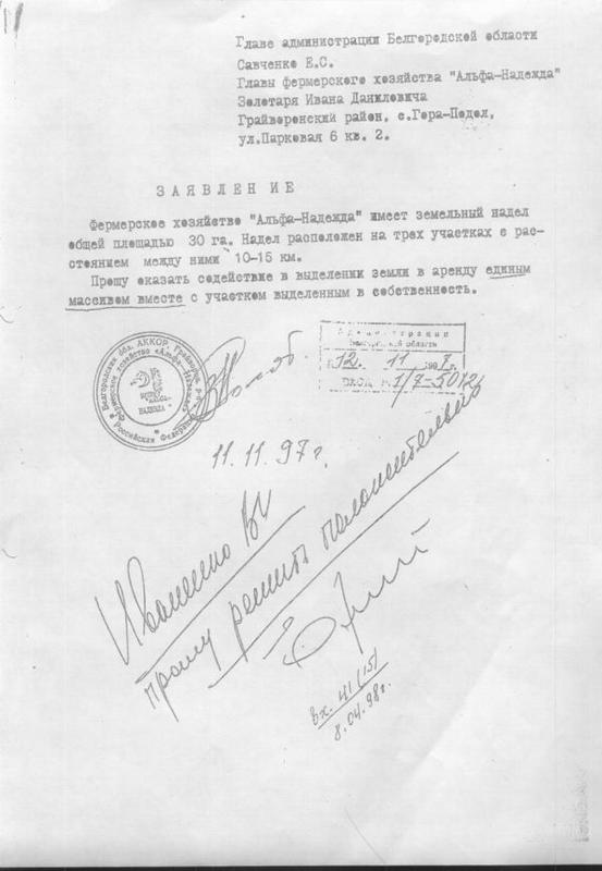 4savchenko1997.jpg