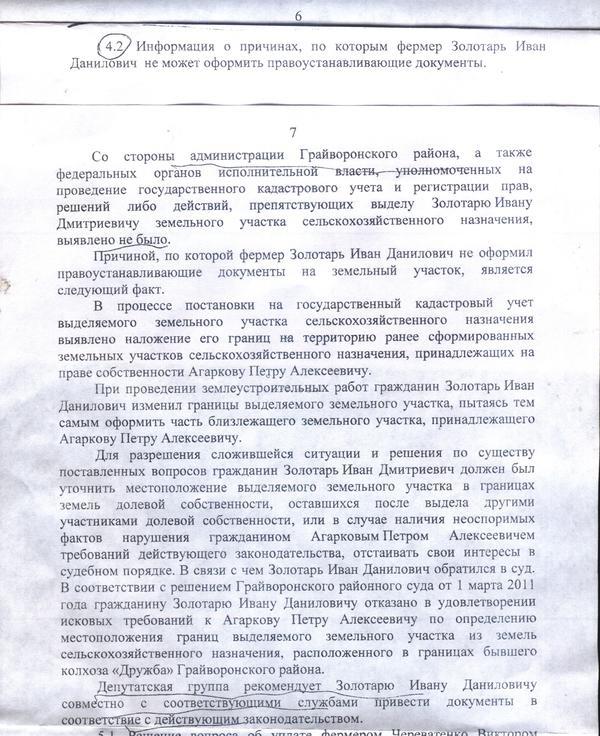 obl.duma2001.jpg