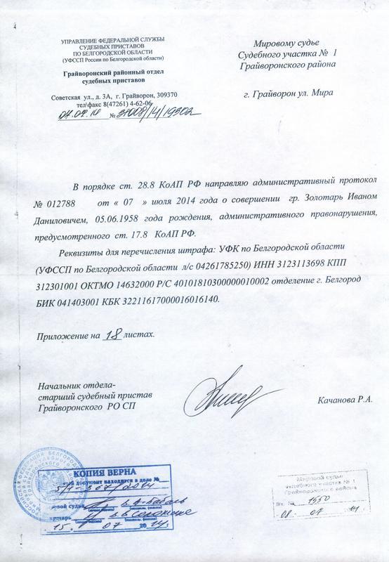 pismokachanovoy001.jpg