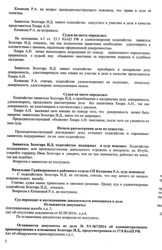 protfenko002.jpg