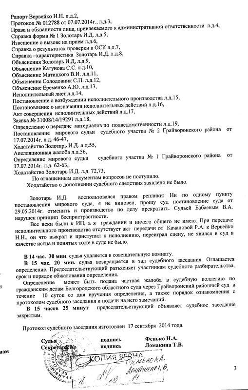 protfenko003.jpg