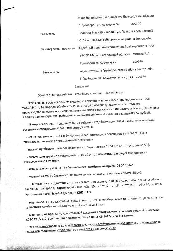 zayavnakach001.jpg
