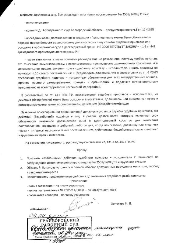 zayavnakach002.jpg