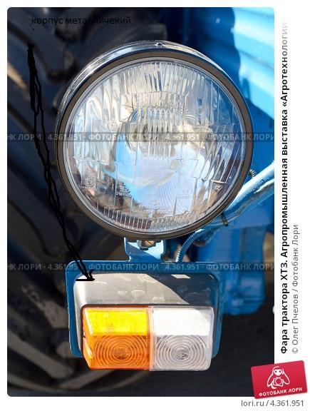 fara-traktora-htz-agropromyshlennaya-vystavka-agrotehnologii-0004361951-preview.jpg