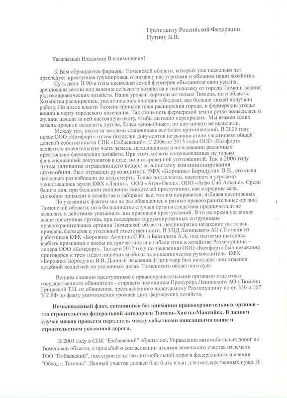 obrashchenievvputinuot03092015sokrashchennoestr1.jpg