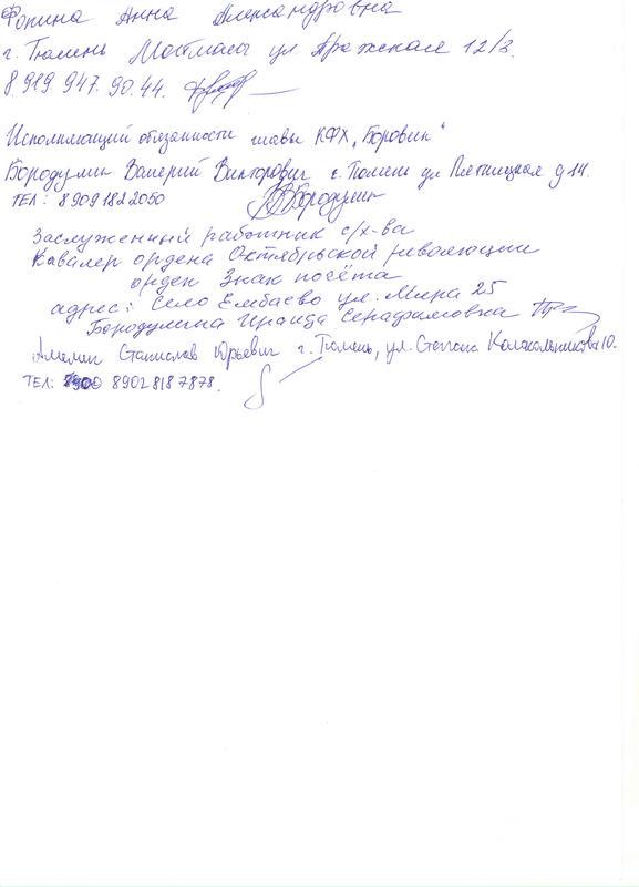 obrashchenievvputinuot03092015sokrashchennoestr4.jpg
