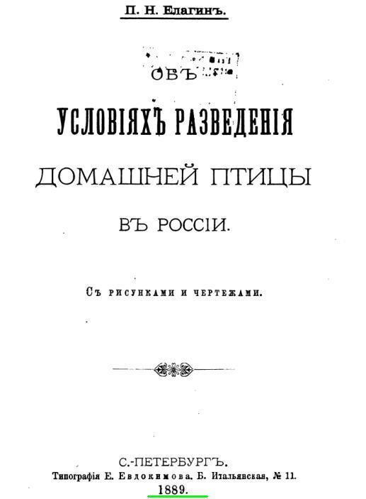 elagin-1889.jpg