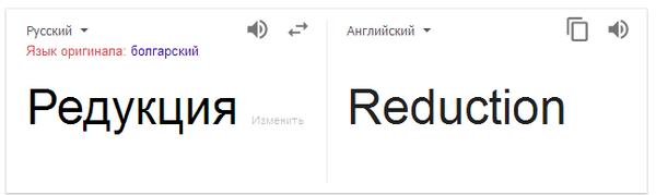 reduktor1.png