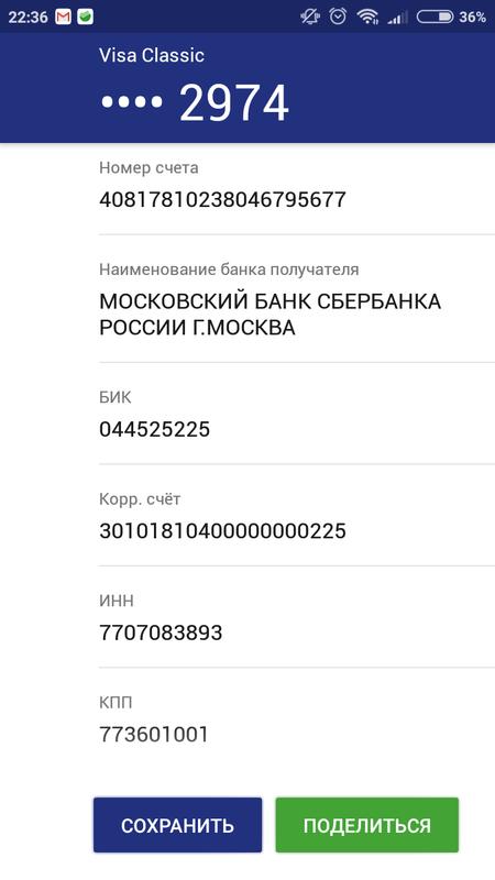 screenshot2018-04-10-22-36-00-273rusberbankmobile.png