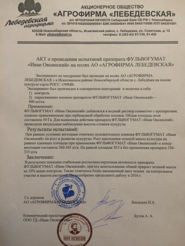 rezultatyprimeneniyafulvogumataagrofirmalebedevskaya.png