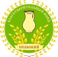 Аватар пользователя Благотворительный фонд СЕЛЬСКИЙ