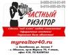 Аватар пользователя АН ЧАСТНЫЙ РИЭЛТОР