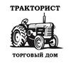 Аватар пользователя ООО Торговый Дом Тракторист