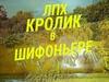 Аватар пользователя ЛПХКролик Вшифоньере