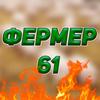 Аватар пользователя fermmer61