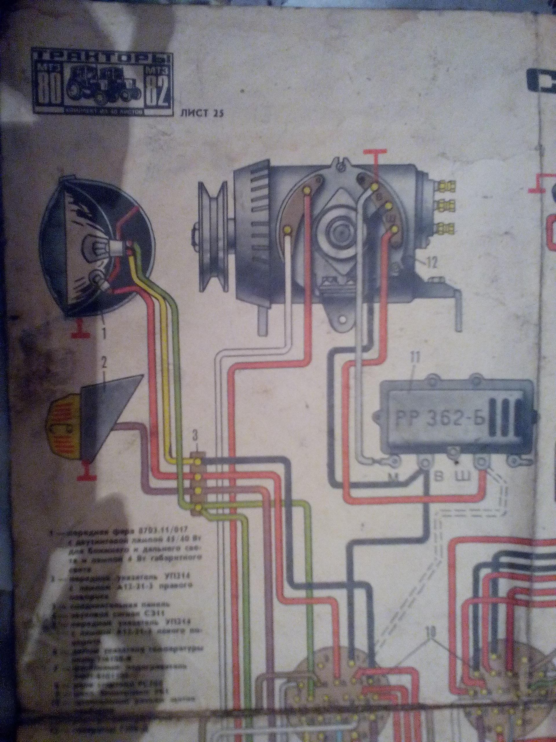 Электросхема трактора мтз 80 562