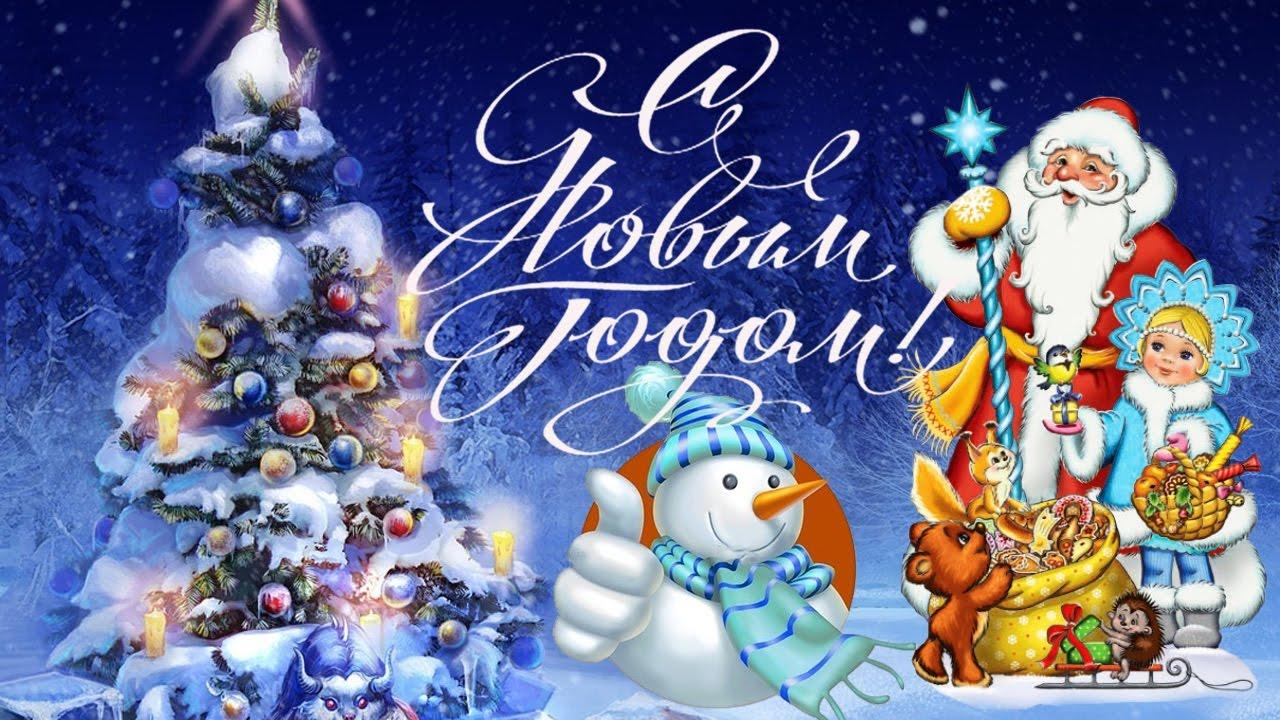 поздравления праздником с новым годом уже