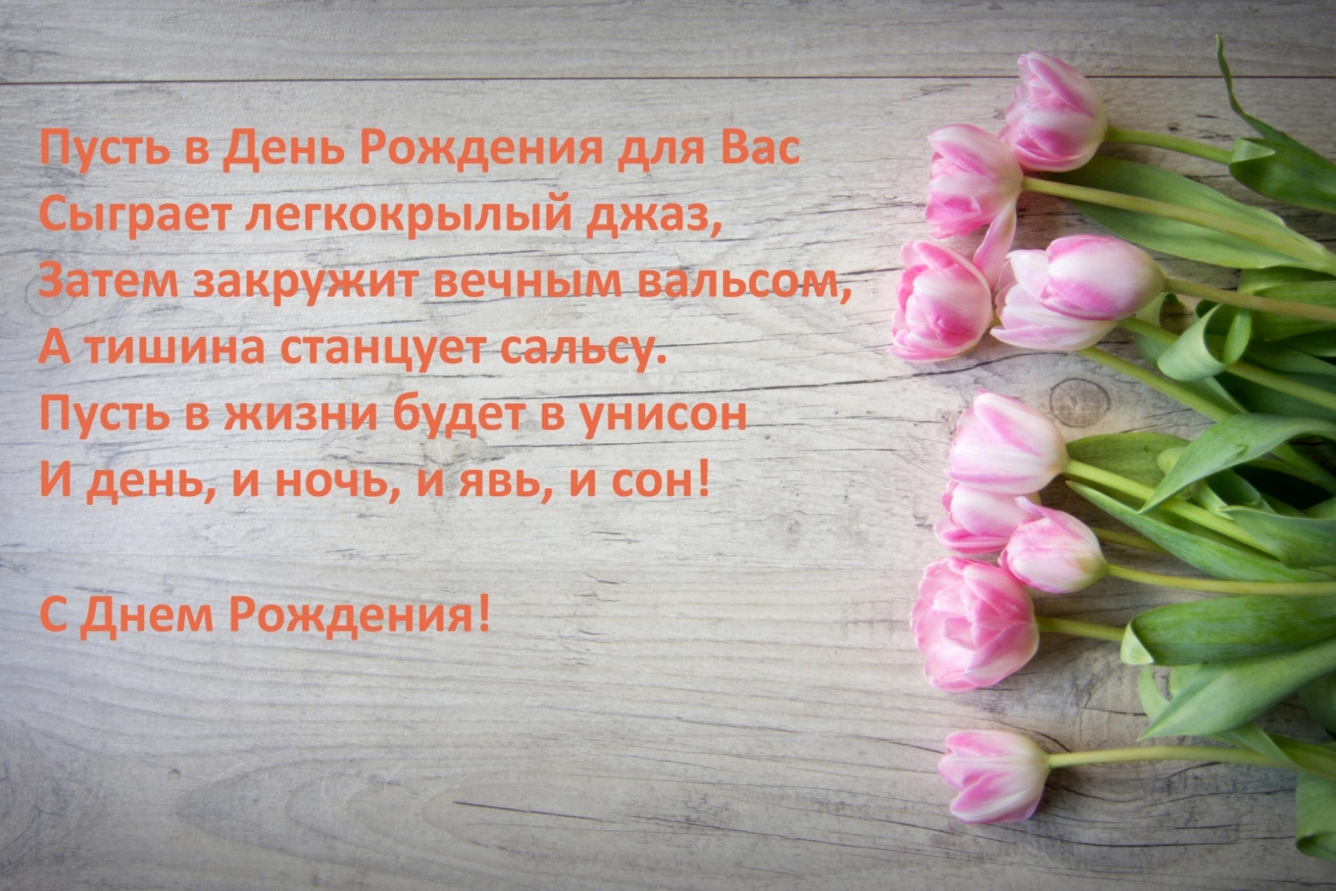 Поздравление с днем рождения на татарском языке с переводом своими словами