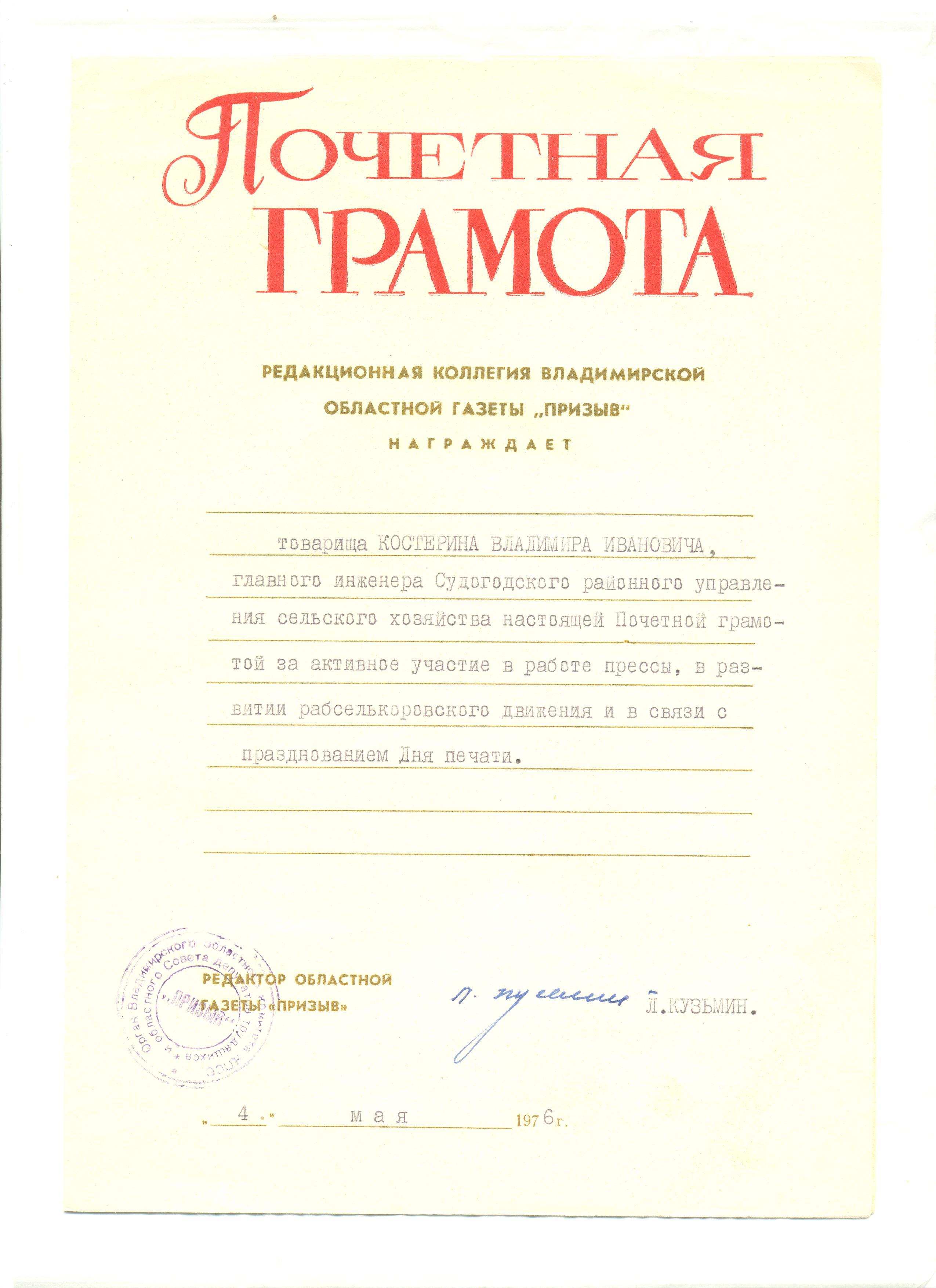 pochyotnayagramota001.jpg