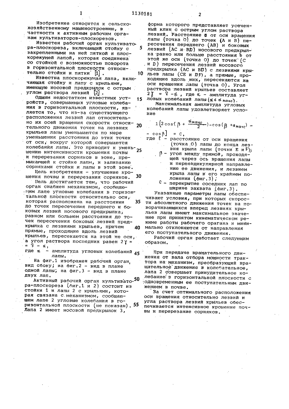 2-1130181-patentssu.png