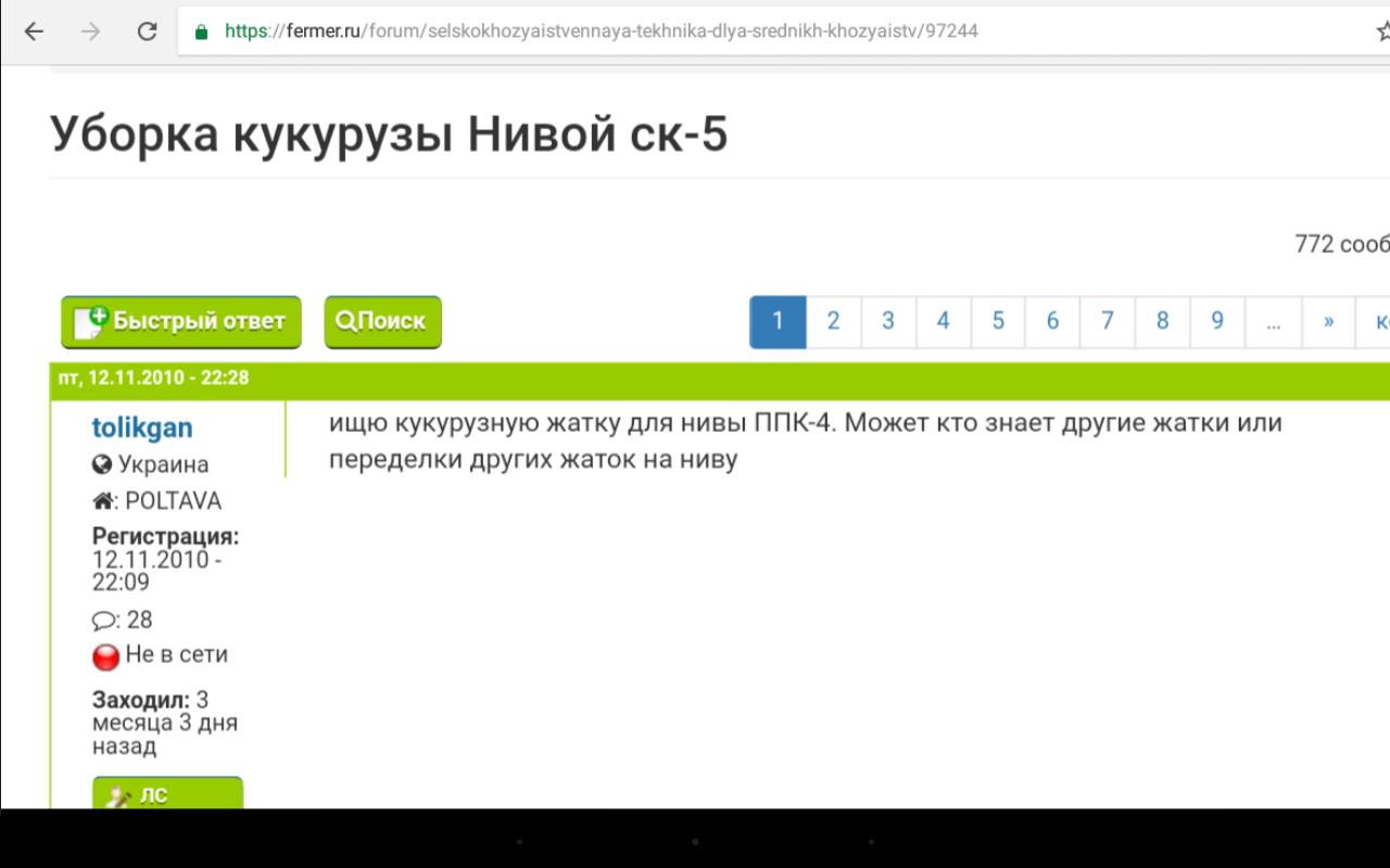 screenshot20191123-082818.png