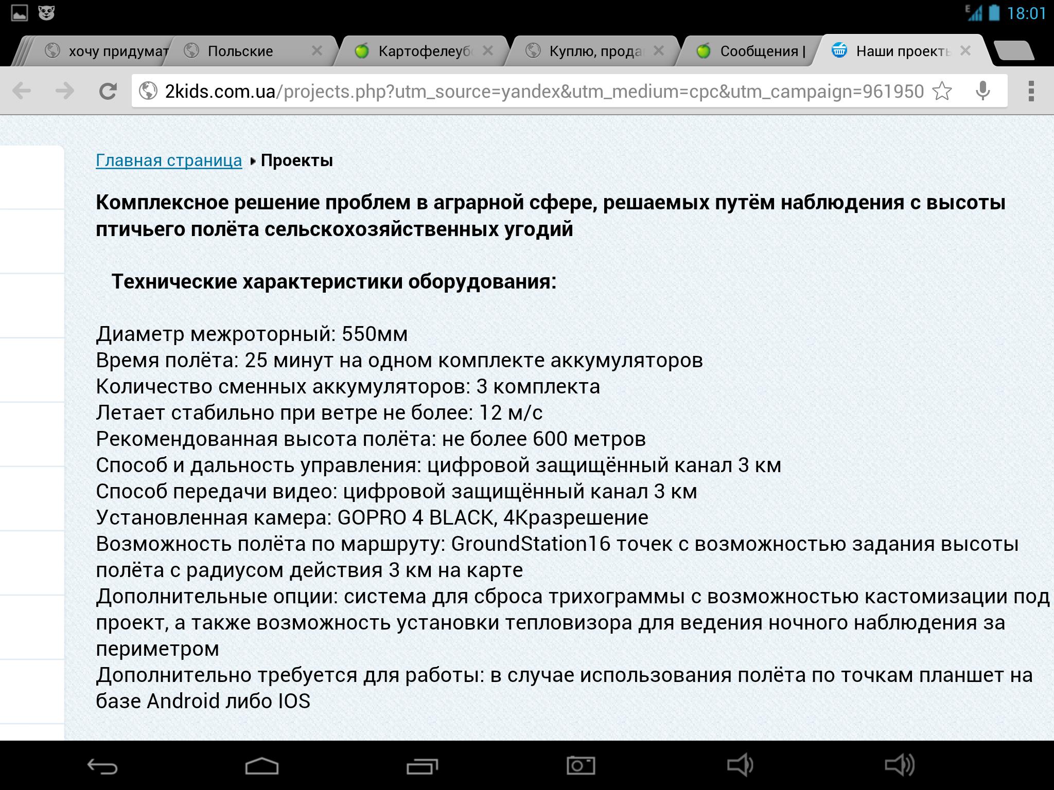 screenshot2015-11-19-18-01-27.png