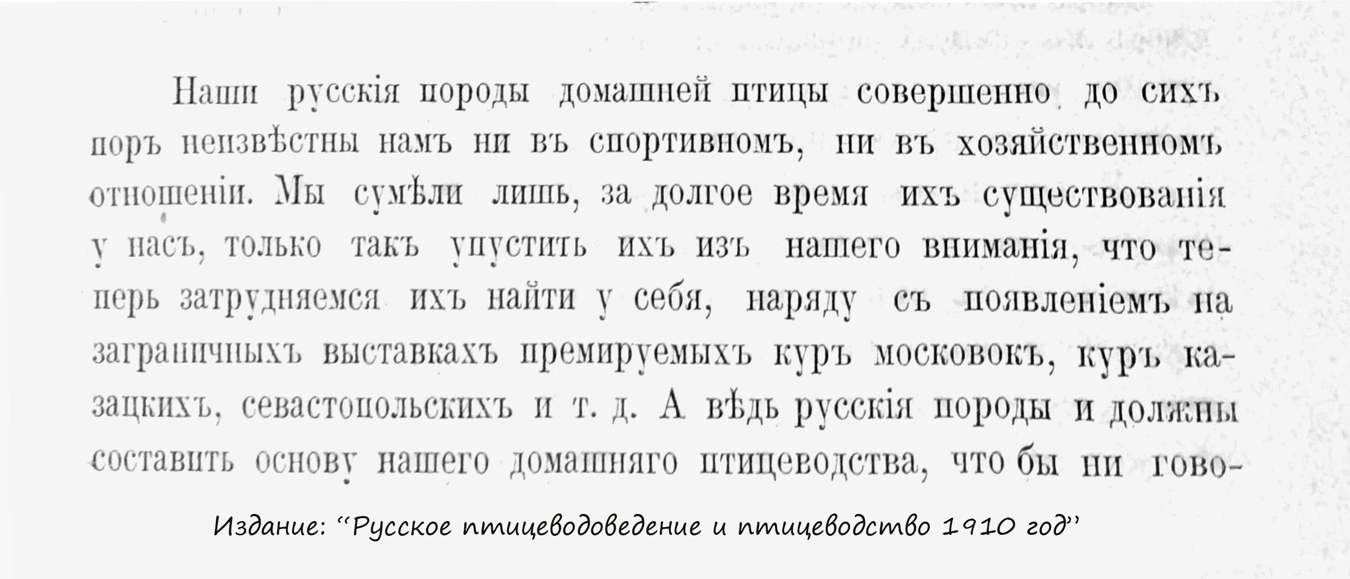 russkoepticevedenieipticevodstvo1910gkopiya1.jpg