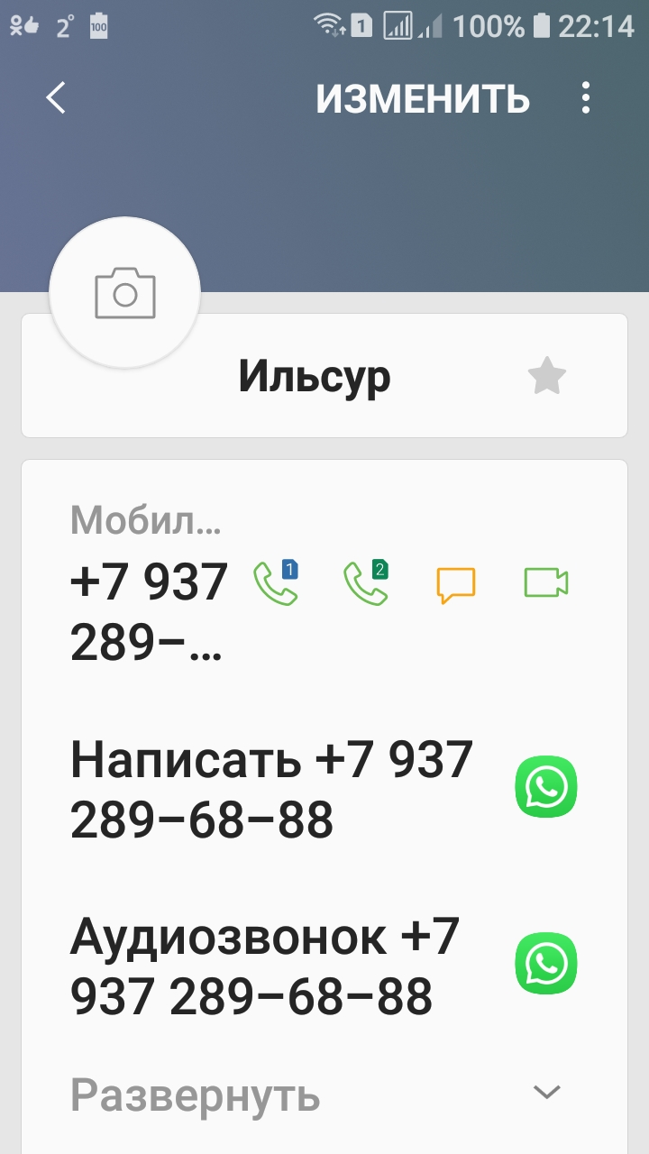 screenshot20200124-221438contacts.jpg