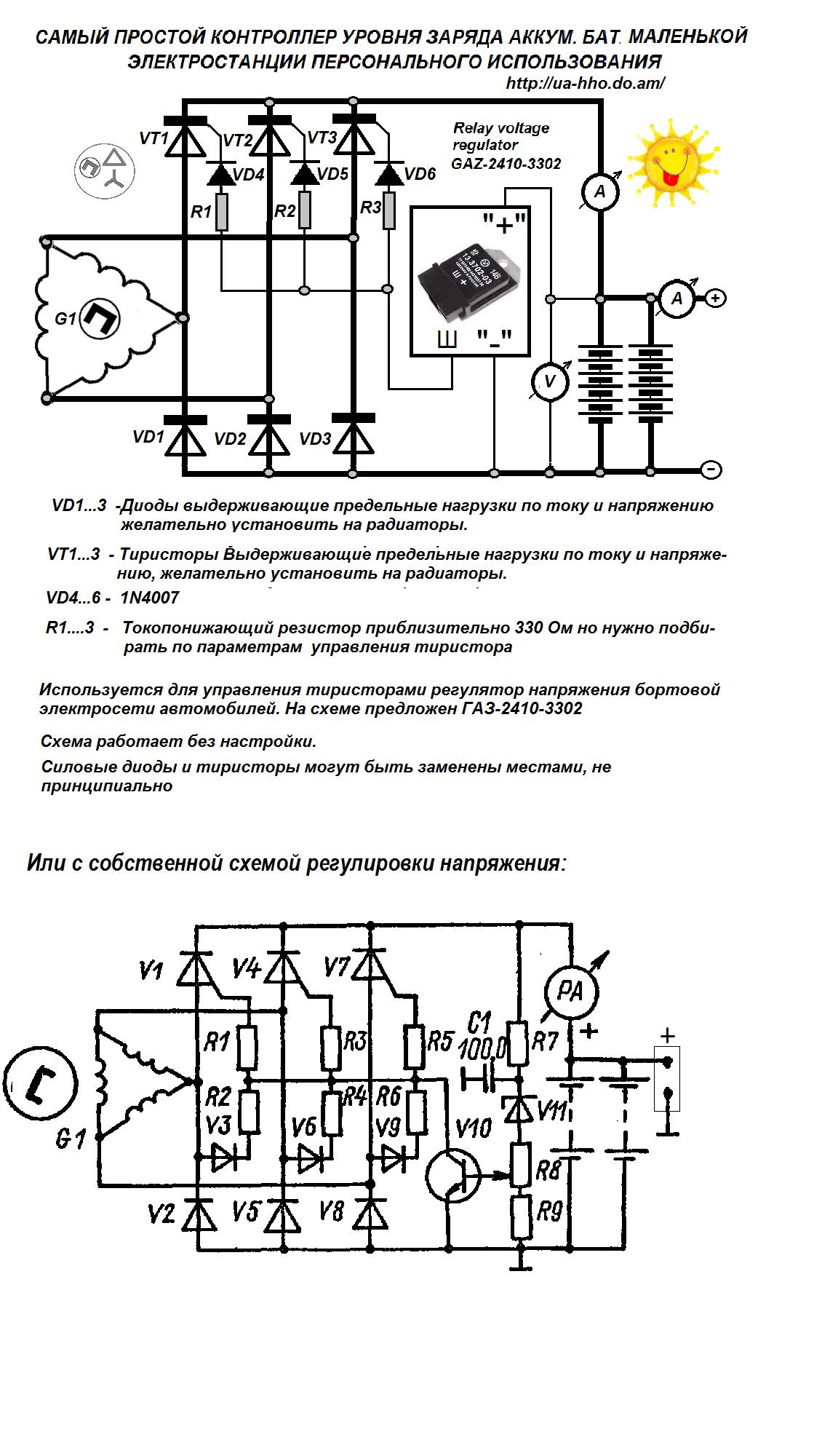 Схема управления силовым тиристором