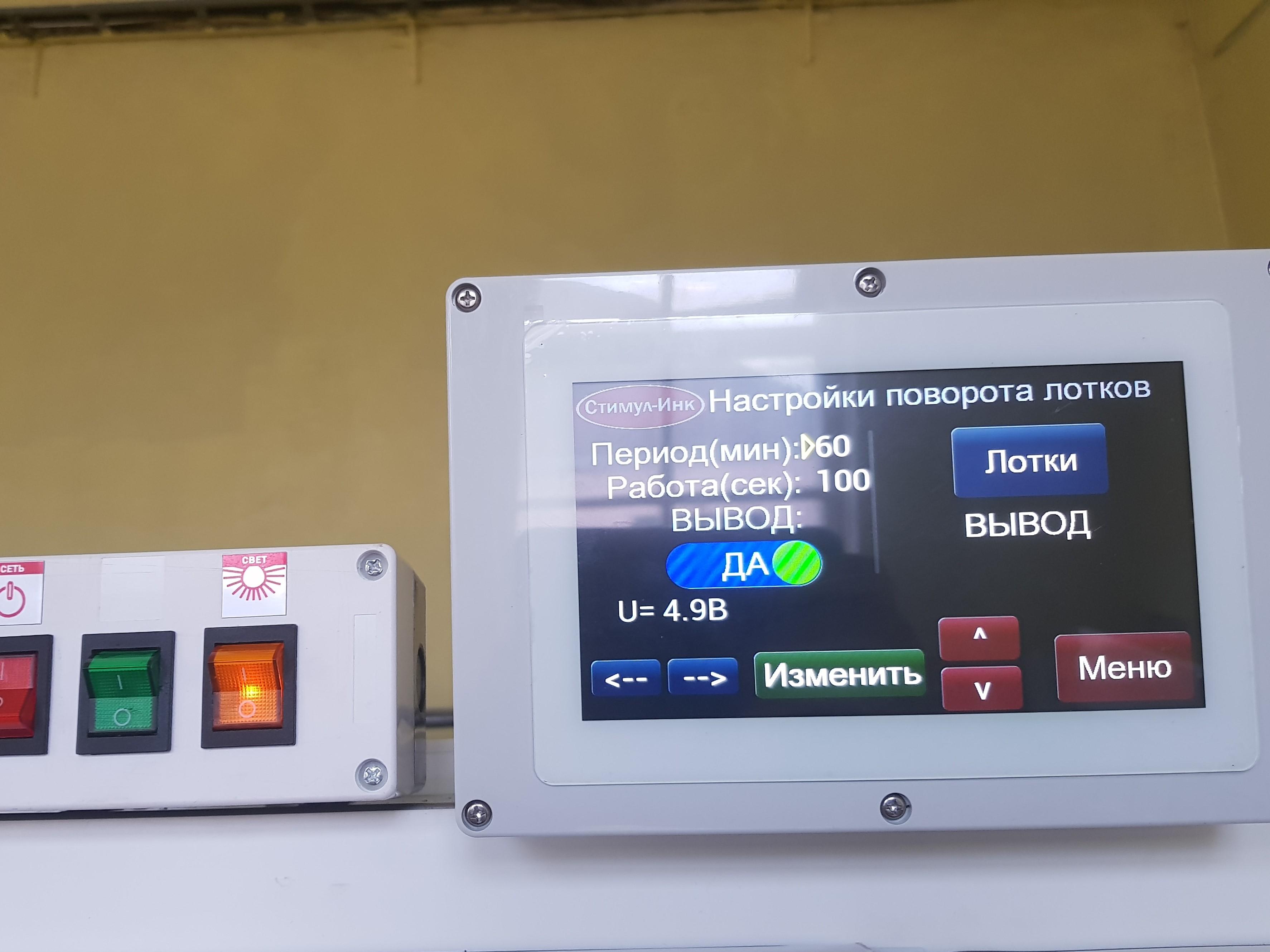 inkubatorpromyshlennyyvyvodnoystimuliv-16novayasistemaupravleniyazhkdispleymenyulotkov.jpg