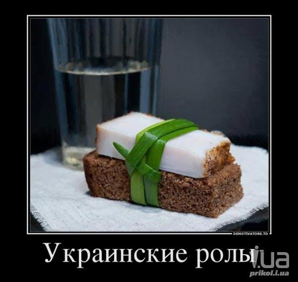 Украинские ролы